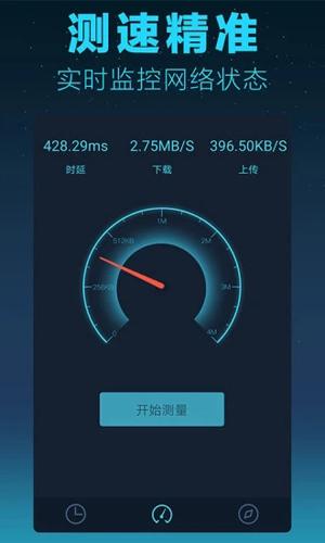 测网速大师app截图4