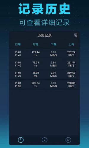 测网速大师app截图2