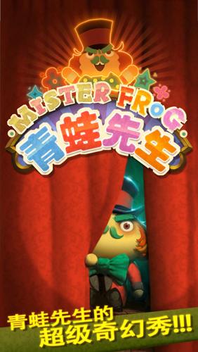 青蛙先生□截�D1