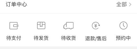 东方购物app如何退货