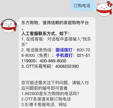 东方购物app订购电话号码是多少