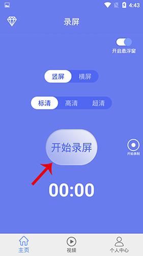 录屏app怎么录1
