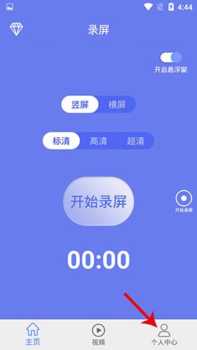 录屏app怎么录声音1