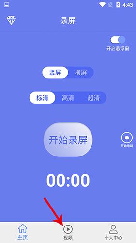 录屏app怎么剪辑大小1