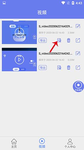 录屏app怎么剪辑大小2