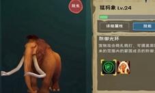 创造与魔法猛犸象哪里刷 坐骑刷新位置一览