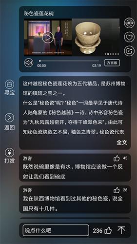 ��^博app截�D1