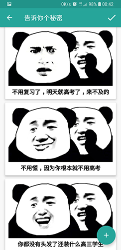 表情包生成器app截图1