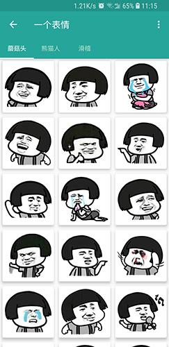 表情包生成器app截图2