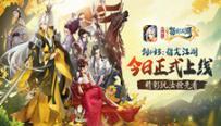 剑网3:指尖江湖今日全平台正式公测!精彩玩法抢先看!