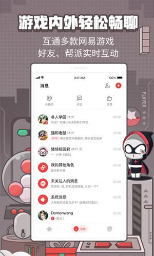 網易大神app截圖2