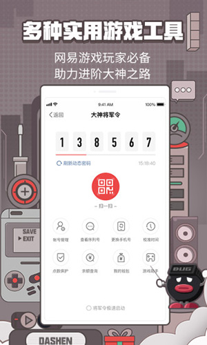 網易大神app截圖4