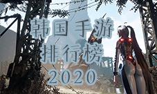 韩国手游排行榜2020 人气最高的韩国游戏前十名推荐