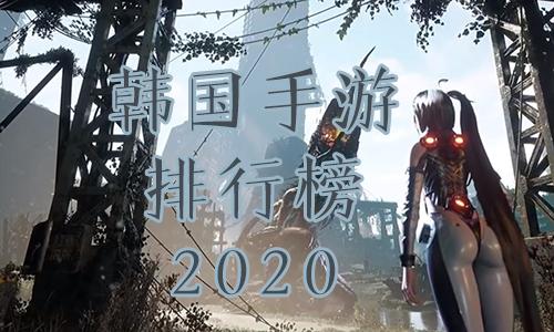 韩国手游排行榜2020