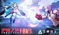 王牌战士全新版本CG发布!伊甸幻境版本7月2日震撼上线!