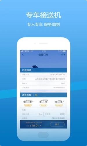 山航掌尚飛app截圖2