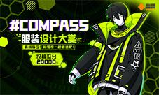 #COMPASS英雄服装设计大赏开启!