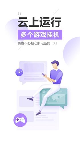 雷电云手机app截图5