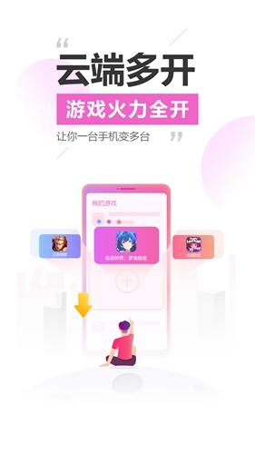 雷电云手机app截图4