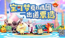 《宝可梦大探险》夏日成团活动正式开启!