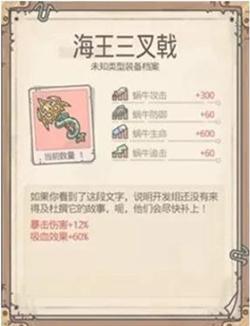 最强蜗牛海王三叉戟