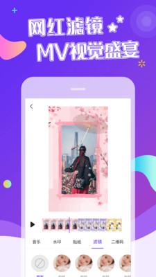 卡点视频app截图1