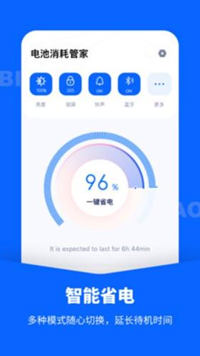 手机省电管家app截图3