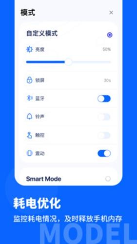 手机省电管家app截图1