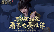 《秦时明月世界》手游全新宣传片
