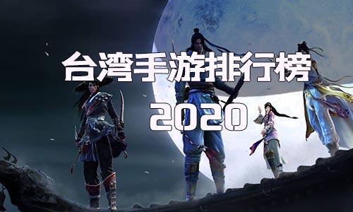 台湾手游排行榜2020