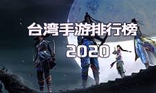 台湾手游排行榜2020台服热门游戏前十名