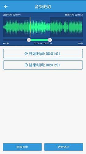 MP3提取转换器app截图3