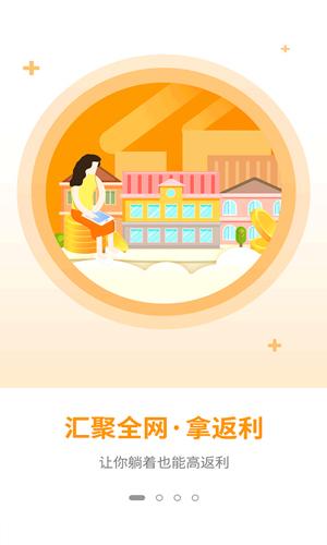 淘客宝联盟app截图1
