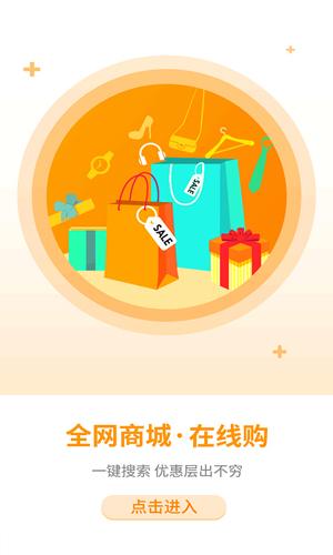 淘客宝联盟app截图4