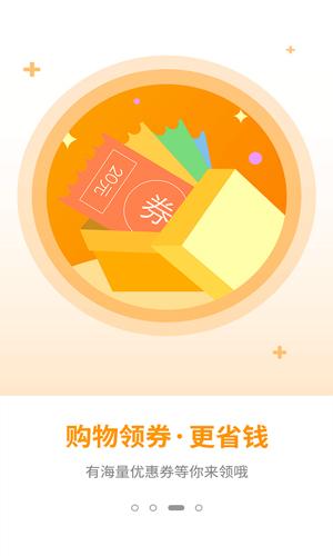 淘客宝联盟app截图3