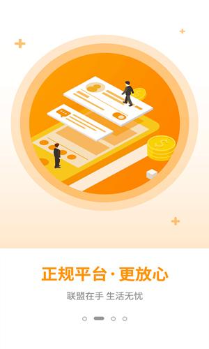 淘客宝联盟app截图2