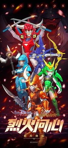 「ROx魔神坛斗士」五位主角海报
