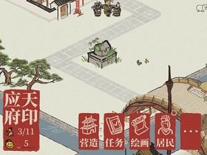 江南百景图人物图片