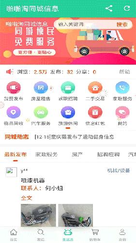 啪啪淘生活通app截图3