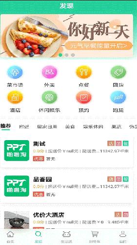 啪啪淘生活通app截图2
