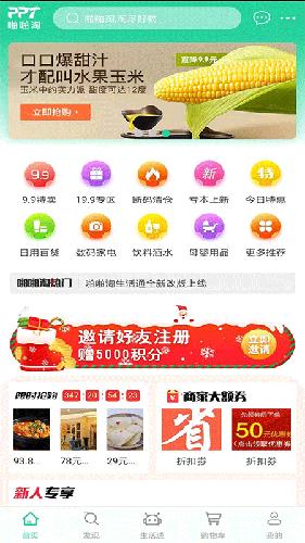啪啪淘生活通app截图1