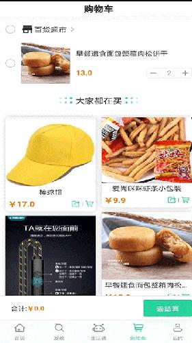 啪啪淘生活通app截图4