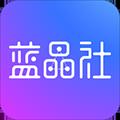 蓝晶社app