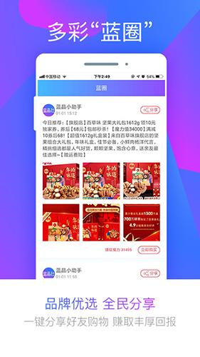 蓝晶社app截图2