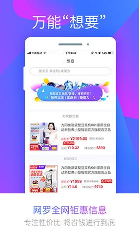 蓝晶社app截图3