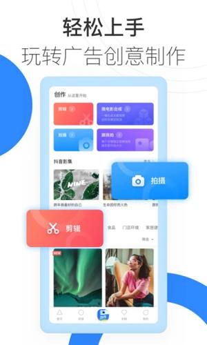 巨量创意app截图4