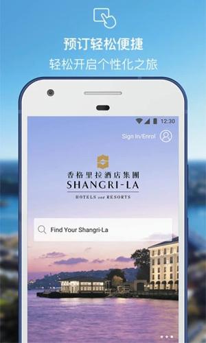 香格里拉app客户端截图4
