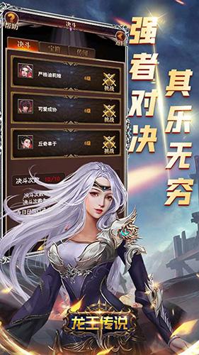 龙王传说截图2