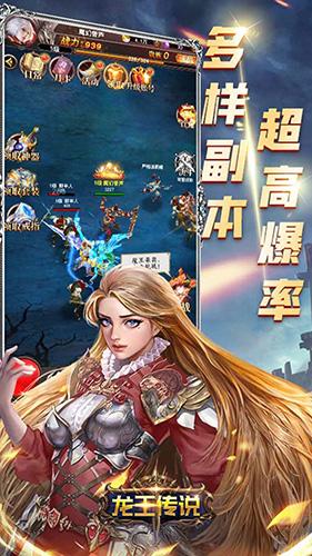 龙王传说截图3
