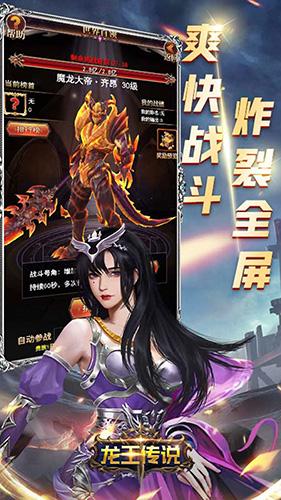 龙王传说截图4